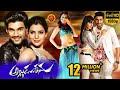 Alludu Seenu Full Movie || Samantha, Srinivas, Tamannah, DSP, V.V. Vinayak