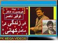 Tauqeer Nasir PAKISTANI BEAUTIFUL ACTOR KI ZINIDGI KI KHANI 2017