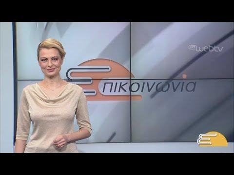Τίτλοι Ειδήσεων ΕΡΤ3 10.00 | 06/02/2019 | ΕΡΤ