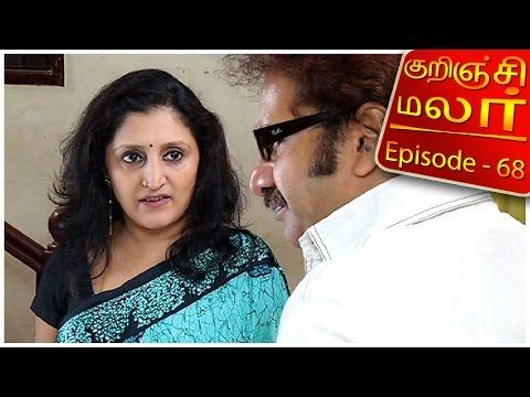 Kurunji-Malar-feat-Aishwarya-actress-Epi-68-Tamil-TV-Serial-24-02-2016-Kalaignar-TV