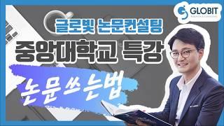 논문컨설팅 글로빛 중앙대학교 대학원 논문 특강 - 논문쓰는법