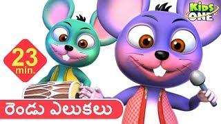 Telugu Rhymes for Children, Kids. Two Rats (Do Chuhe The) 3D Animated Telugu Nursery Rhyme and The Most Popular Telugu Rhymes like Chunnu Munnu, ...