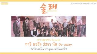 Video [Thaisub] Wanna One (워너원) - 술래 (Hide and Seek) | Nungxoxo MP3, 3GP, MP4, WEBM, AVI, FLV Juni 2019