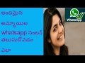 How To Find Beautiful Girls Whatsapp  Number in Telugu