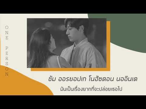 【ซับไทย】Solji – One Person (18 Again OST Part 4)