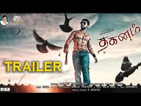 தகனம்  திரைப்பட Trailer !!!  Dhaganam Trailer | New tamil Trailer 2019 | Aryavardan | Karishma Baruah | Kunni Gudipati | Raadha