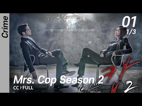 [CC/FULL] Mrs. Cop Season 2 EP01 (1/3) | 미세스캅2