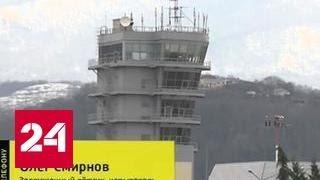 Олег Смирнов: аэропорт в Сочи сложен для посадки, пилоты должны это учитывать