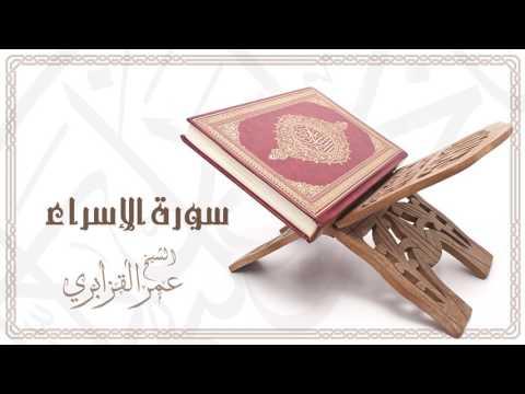 Al Sheikh Omar Al Qazabri - Surat Al Isra   الشيخ عمر القزابري- سورة الإسراء (видео)