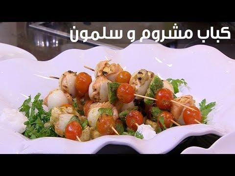 العرب اليوم - بالفيديو: إعداد كباب مشروم وسلمون