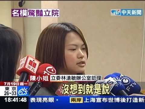 Akemi - 完整報導: http://video.chinatimes.com/video-bydate-cnt.aspx?cid=5&nid=34411.