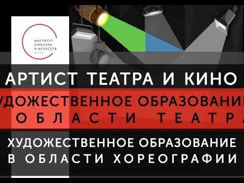 Открыт набор на театральные направления ИКИ МГПУ
