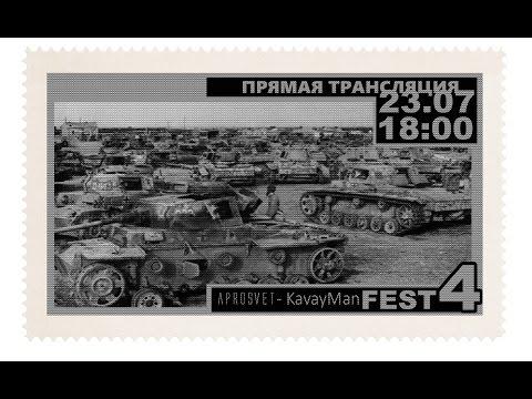 Прямая трансляция APROSVET, KavayMan | WOT Blitz [FEST4] (видео)
