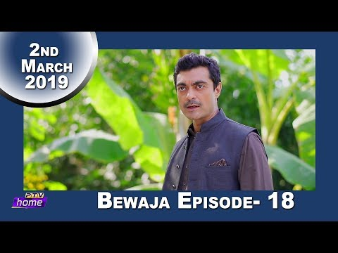 Bewaja Episode# 18 Full HD Official Video I 2nd March 2019 At PTV Home