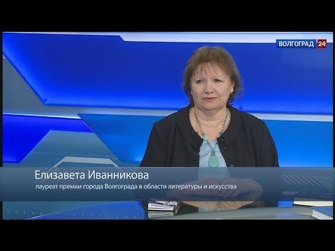 Елизавета Иванникова, лауреат премии города Волгограда в области литературы и искусства