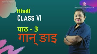 Class VI Hindi Chapter 3: Gaan Ngai
