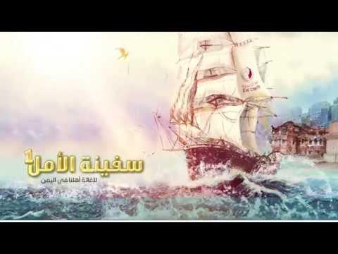 سفينة الأمل لإغاثة أهلنا في اليمن