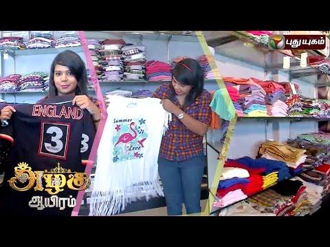 Azhagu-Aayiram-20-06-2016-Puthuyugam-TV