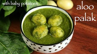 full recipe: http://hebbarskitchen.com/aloo-palak-gravy-recipe-palak-aloo/download android app: https://play.google.com/store/apps/details?id=com.hebbarskitchen.android&hl=endownload iOS app: https://itunes.apple.com/us/app/id1176001245Website – http://hebbarskitchen.com/Facebook – https://www.facebook.com/HebbarsKitchenTwitter – https://twitter.com/HebbarsKitchenPinterest – https://www.pinterest.com/hebbarskitc...Google plus one – https://plus.google.com/1036076617425...Linkedin - https://in.linkedin.com/in/hebbars-ki...Instagram - https://www.instagram.com/hebbars.kit...Tumblr - http://hebbarskitchen.tumblr.com/Twitter - https://twitter.com/HebbarsKitchenMusic: https://soundcloud.com/del-soundaloo palak recipe  palak aloo recipe  aloo palak gravy recipe with detailed photo and video recipe. basically a vegetarian spinach or palak based curry or gravy cooked with baby potatoes or small potatoes mainly served with roti or chapathi. it is prepared very similar to palak paneer curry with spinach puree and typically seasoned with garlic, garam masala, and other spices.aloo palak recipe  palak aloo recipe  aloo palak gravy recipe with step by step photo and video recipe. traditionally aloo palak recipe hails from the rich and colourful punjabi cuisine and aloo palak gravy is one of the popular punjabi delicacy. typically this spinach based curry is often served as side dish curry for roti, chapathi or naan. however it also tastes good with hot steamed rice and jeera rice or jeera pulao.