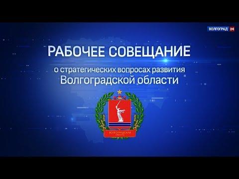 Рабочее совещание о стратегических вопросах развития Волгоградской области. Выпуск 05.06.19.