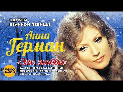 Памяти великой певицы. Анна Герман - Эхо любви