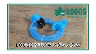 LOGOSドリンキングシステム