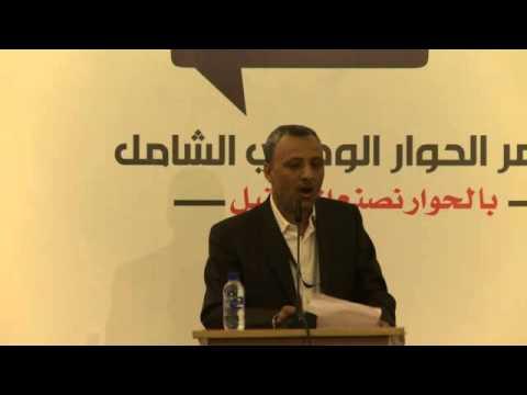كلمة محمود الجنيد | 23 مارس | مؤتمر الحوار الوطني الشامل