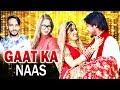 Gaat-Ka-Naas--Rajnish-Ranga-Sheenam-Katholic--Amir-Khan-Deep-Ray-Mishra--New-Haryanvi-Song Video,Mp3 Free Download