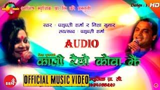 Kali Raichhyou Kauwa Jhai - Pashupati Sharma & Shanti Sunar