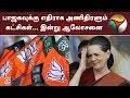 பாஜகவுக்கு எதிராக அணிதிரளும் கட்சிகள் இன்று ஆலோசனை   #DMK #AIADMK #BJP #Congress