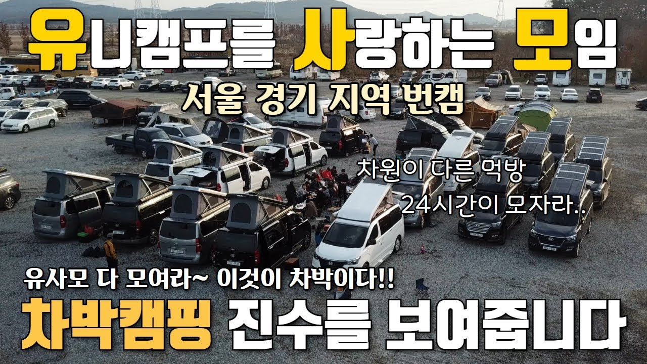 유니캠프를 사랑하는 모임 서울 경기 지역 번캠