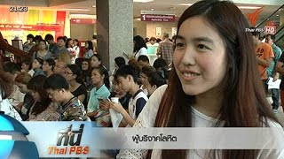 ที่นี่ Thai PBS - 23 ต.ค. 58