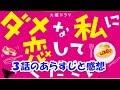 【ダメ恋】3話 あらすじ・ネタバレ・視聴率 感想(動画)