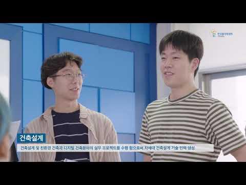 2019 학과소개 영상