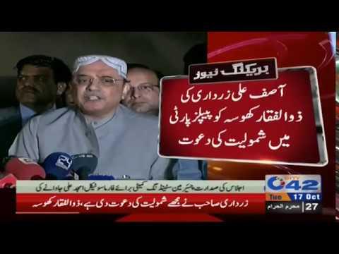 ذوالفقار علی کھوسہ اور آصف زرداری کی میڈیا سے گفتگو