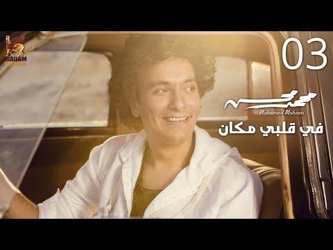 """اسمع- أغنية محمد محسن """"في قلبي مكان"""" بمناسبة عيد الحب"""