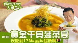 料理123 黃金干貝菠菜宴