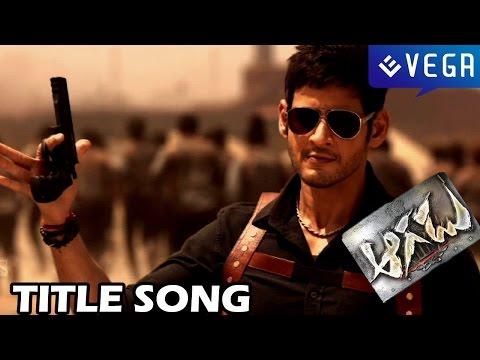 Aagadu Movie - Title Song - Mahesh Babu, Tamanna