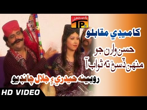 Video Comedy Muqablo - Uthnday Wehnday Hussan Waran Jo - Rubina Haidri And Jalal Chandio - Sindhi Funny download in MP3, 3GP, MP4, WEBM, AVI, FLV January 2017