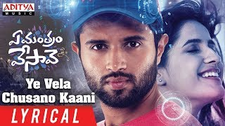Ye Mantram Vesave Song Lyrics from Ye Mantram Vesave - Vijay Deverakonda