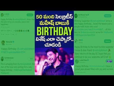50 Celebrities Birthday Wishes to Mahesh Babu  #MaharshiTeaser  Celebrities about Mahesh Babu
