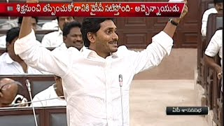 YS Jagan Imitates Acham Naidu in AP Assembly
