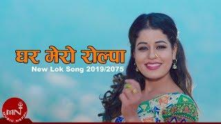Ghar Ta Mero Rolpa - Amar Roka Magar & Kamala Gharti