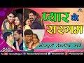 Khesari Lal, Pawan Singh और Dinesh Lal (Nirahua) का सुपरहिट Songs | Pyaar Ke Sargam | Romantic Songs