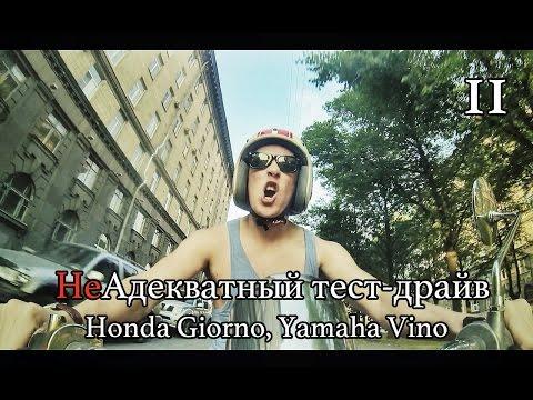 Honda giorno yamaha vino фото