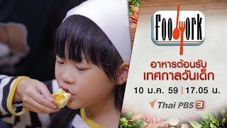 Foodwork - อาหารต้อนรับเทศกาลวันเด็ก