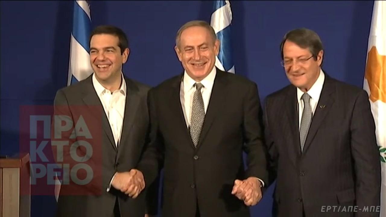 Tριμερής  συνάντηση Τσίπρα-Νετανιάχου-Αναστασιάδη στο Ισραήλ