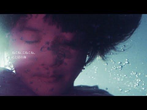 , title : 'ねこね、こねこね。『ことばの海』Music Video'