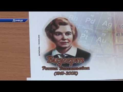 Почта ввела в обращение марку и конверт, посвященные выдающемуся химику