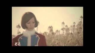 木村カエラ - どこ